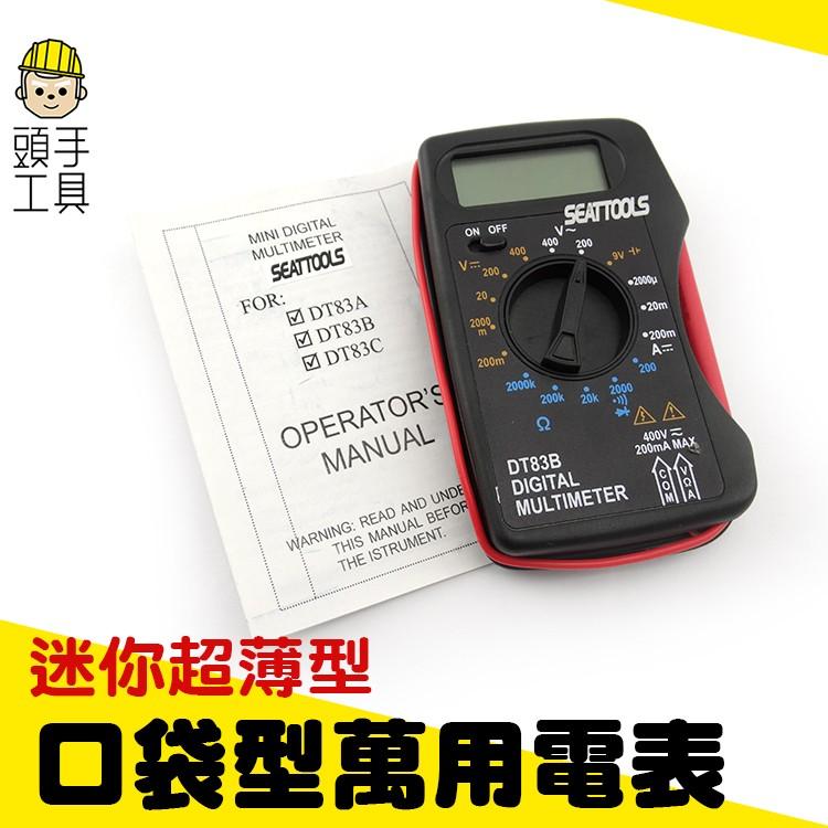 頭手工具 筆記本型數位萬用表 三用電表 儀表 自動量程 便攜帶式 口袋型電表 小電表 迷你型電表MM83B