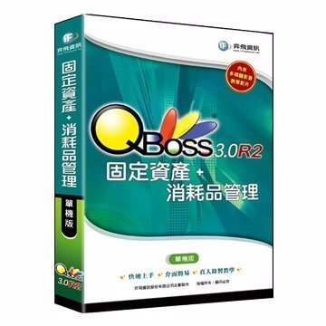 QBoss 固定資產 消耗品管理 3.0 R2 單機版