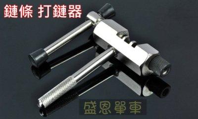 【台灣製】自行車 專業用 打鏈器 打鍊器 拆裝 鏈條 鍊條 工具 1-11速可用 盛恩 單車