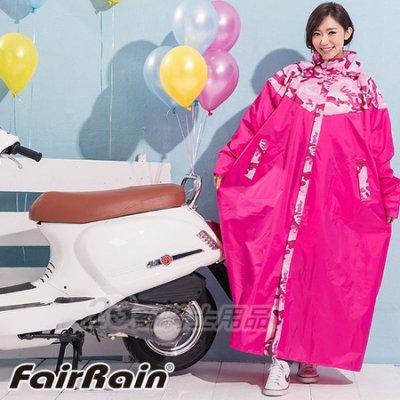 加長型 一件式雨衣 FairRain 飛銳 迷彩瘋 迷粉 時尚 前開式 連身雨衣|23番 超商貨到付款 兩件免運