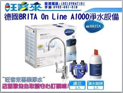 德國 BRITA On Line A1000 長效廚下型濾水器內含A1000(共濾芯一入) 公司貨 含運 附發票