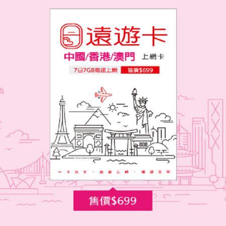 l 本產品可於7日內在中國/香港及澳門合計首7GB高速上網流量,後降速256Kbps吃到飽 l 免翻牆可直接使用FB/LINE/Google等,可ㄧ對一熱點分享,雙人共用超划算 l SIM卡即插即用,
