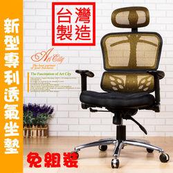 BuyJM 艾斯超透氣專利3D鋁合金腳機能高背辦公椅/兩色可選