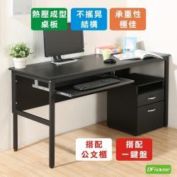 DFhouse    頂楓150公分電腦辦公桌+1鍵盤+活動櫃