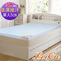 LooCa 吸濕排汗全釋壓5cm記憶床墊-單人3尺(三色)-促