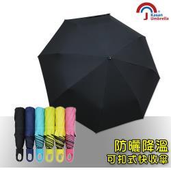 Kasan 快收可扣式抗風防曬晴雨傘(純黑)