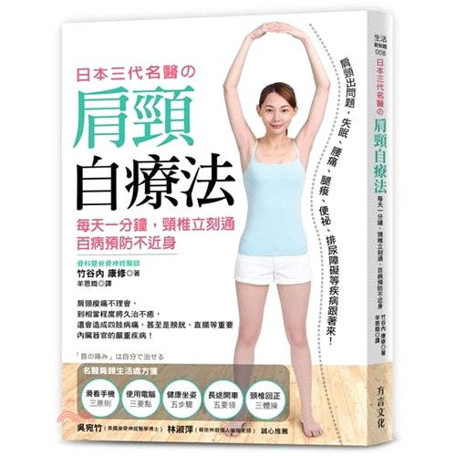 [9折]《方言文化》日本三代名醫の肩頸自療法:每天一分鐘,頸椎立刻通,百病預防不近身/竹谷內康修