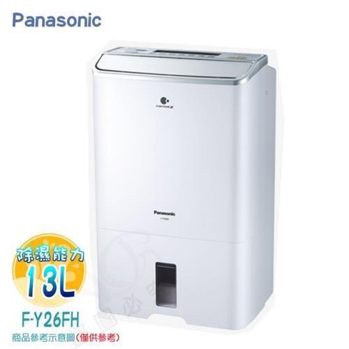 【Panasonic國際牌】 13公升智慧節能清淨除濕機 , F-Y26FH~免運 免運