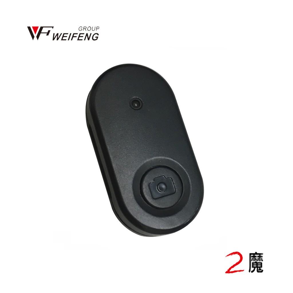 WEIFENG 偉峰 藍芽遙控器 開/關機只需長按拍照鍵即可變換 體積小 不易占空間