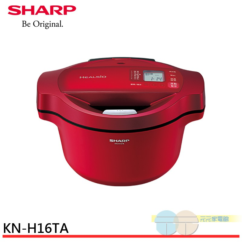 SHARP夏普1.6L 0水鍋 KN-H16TA 日本首款無水調理電鍋