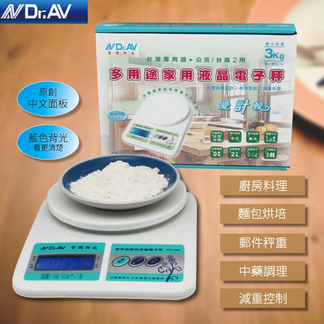 聖岡科技 dr.av pt-3kg多用途家用液晶電子秤1入