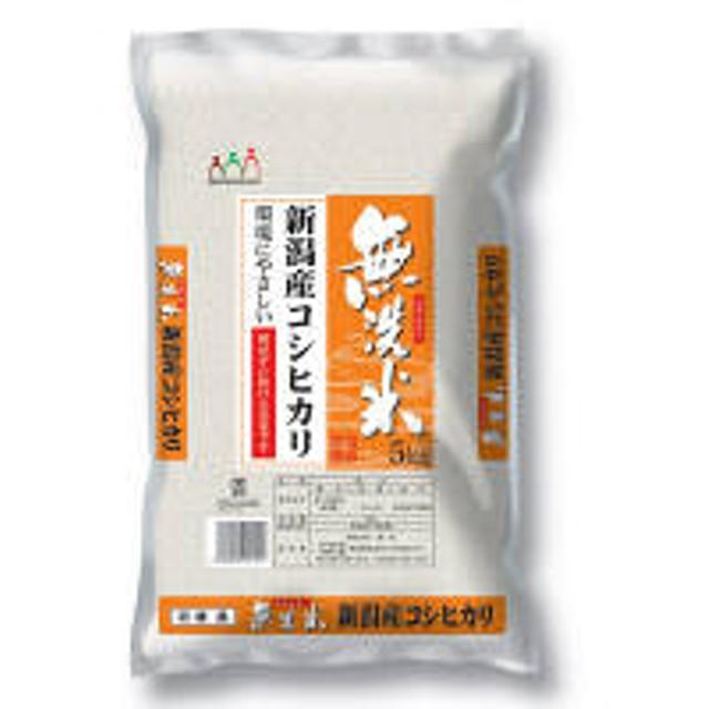 【無洗米】新潟県産こしひかり 5kg 平成30年産