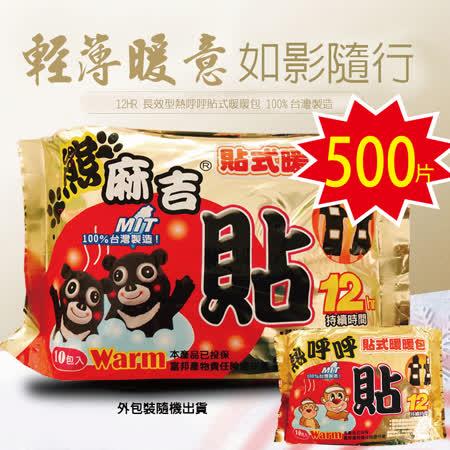 ●台灣製造,安心使用 ●溫暖呵護,四季無憂 ●持續使用約10至12小時 ●貼心暖包,讓您不畏懼寒冷 ●黏貼式暖暖包,輕鬆保暖身體