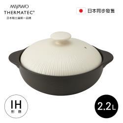 MIYAWO日本宮尾 IH系列8號耐溫差陶土湯鍋 2.2L-經典雛菊 (可用電磁爐)(含蓋)(BD-THM23810)