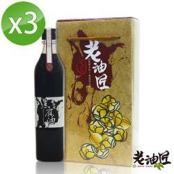 自然樁 老油匠黑麻油3瓶(520ml/瓶)