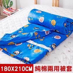 奶油獅-同樂會系列-100%精梳純棉兩用被套(宇宙藍)-雙人