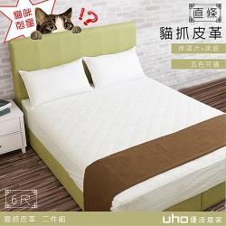 【久澤木柞】史崔特-6尺雙人加大直條貓抓皮革二件組(床頭片+床底)