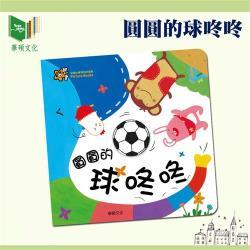 【華碩文化】社會領域-圓圓的球咚咚