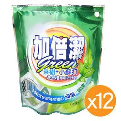 加倍潔 茶樹+小蘇打 洗衣槽去污劑 300gX12包