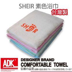 ADK - SHEIR素色浴巾(3件組)