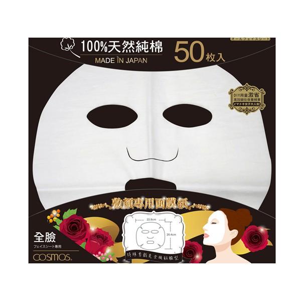 COSMOS P44203日本敷顏專用面膜紙(50枚入)【小三美日】D442033