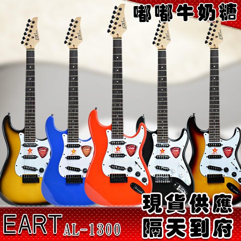 【嘟嘟牛奶糖】EART AL1300 單單單電吉他 初學者入門款 吉他大全配 5色現貨供應 嘟嘟牛奶糖