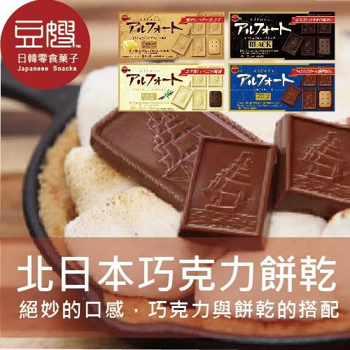 【北日本】日本零食 北日本 Alfort帆船巧克力餅乾(多口味)