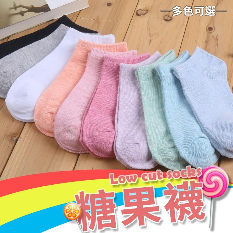 糖果襪 糖果色系短襪 繽紛色棉襪 短襪 隱形女棉襪 素色淺口短襪 船型短襪 淺口襪 隱形襪