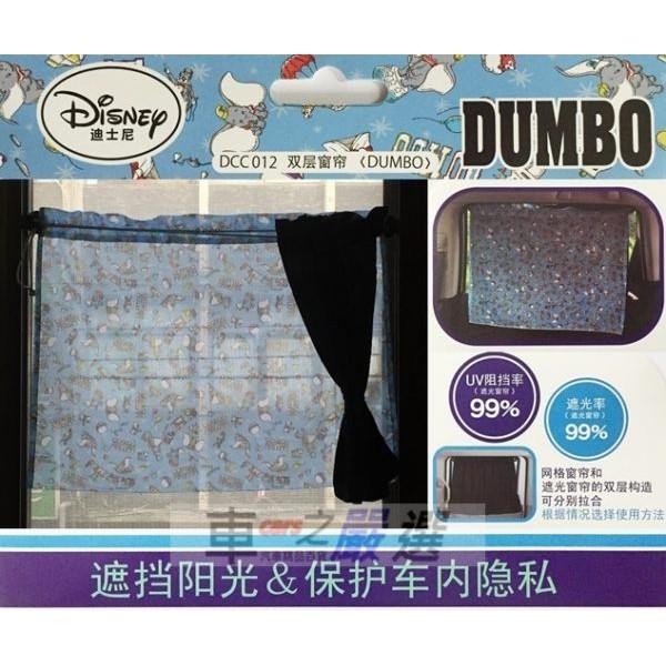 車之嚴選 cars_go 汽車用品【DCC012】日本NAPOLEX Disney 小飛象圖案 車用雙層遮陽窗簾(2入)