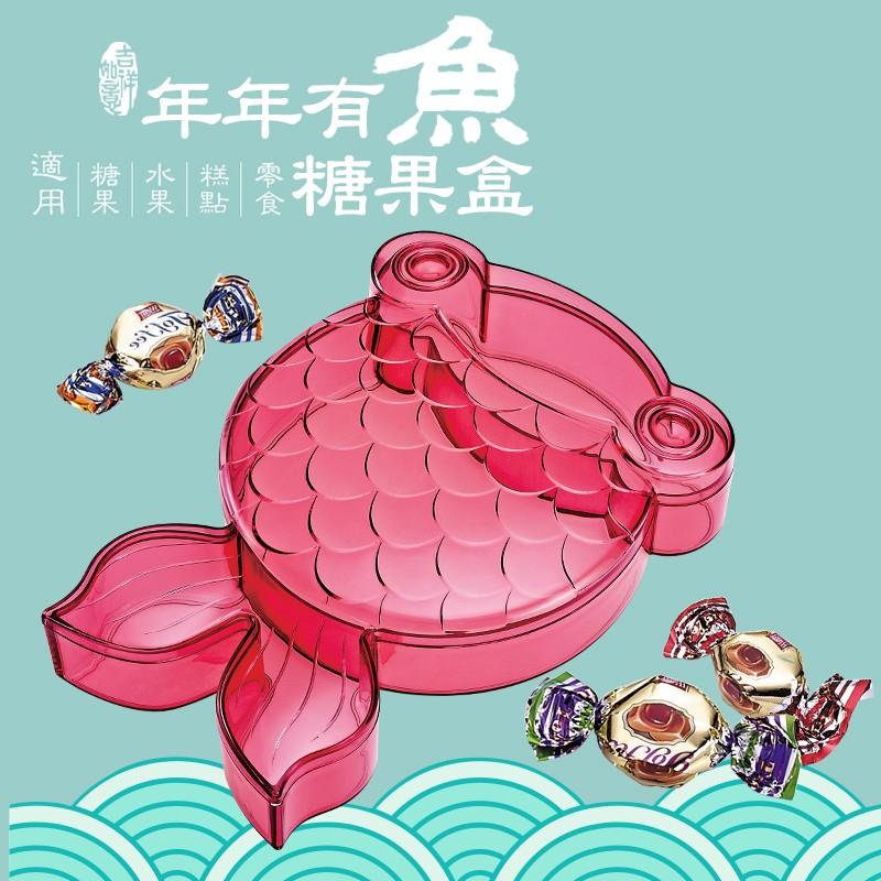 [現貨] 年年有魚造型分格糖果盒 果乾盒 NY9989