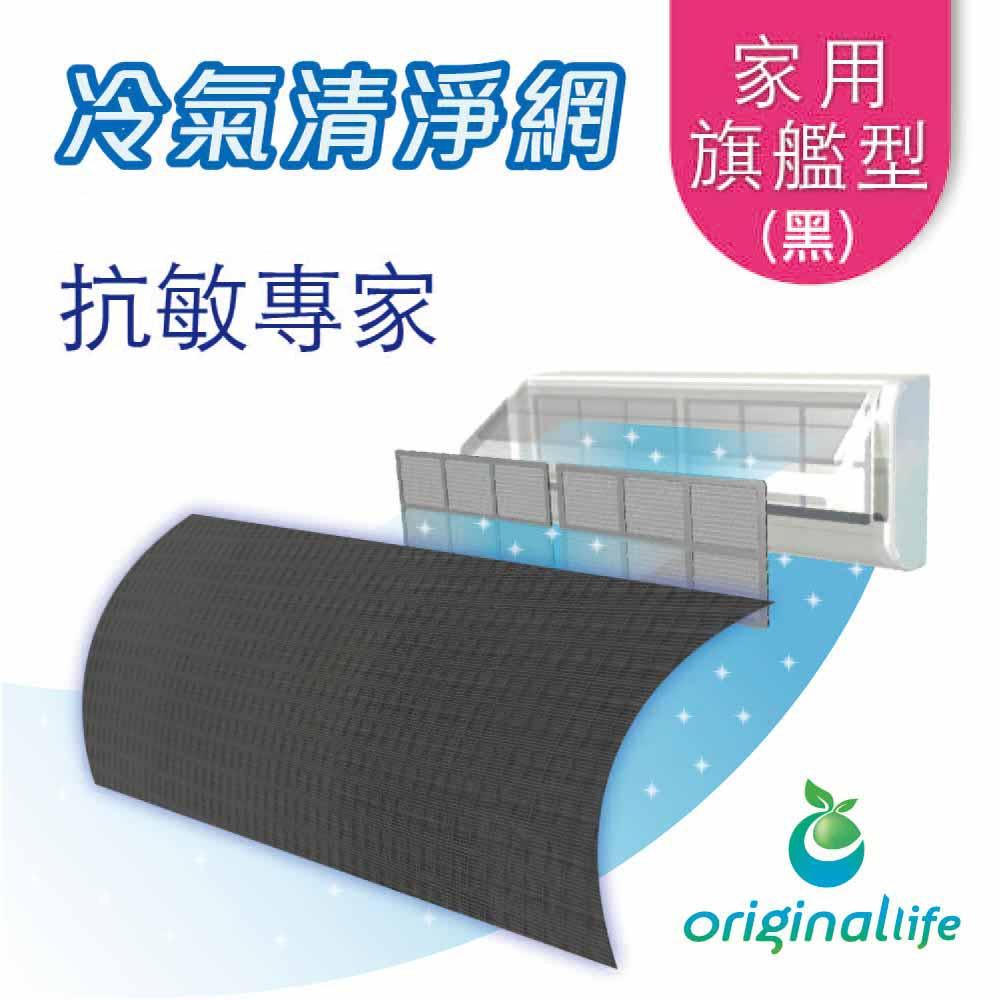 家用旗艦型(M) 【Original Life】 冷氣空氣淨化 抗敏濾網- 銀黑色 長效可水洗