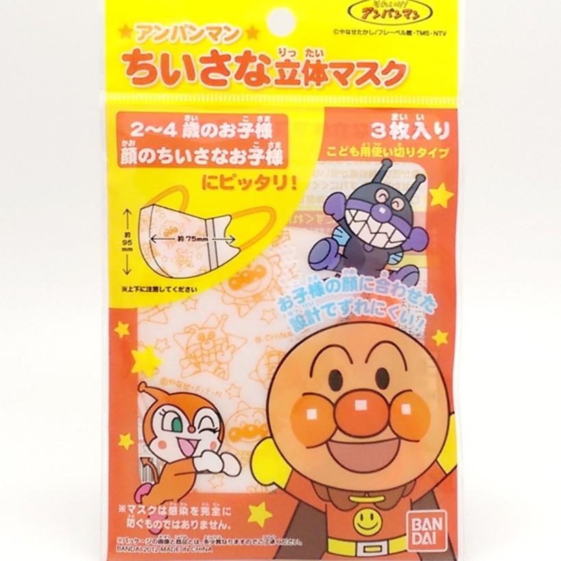 日本 Anpanman 麵包超人 兒童不織布立體口罩2~4歲 3層不織布(橘)