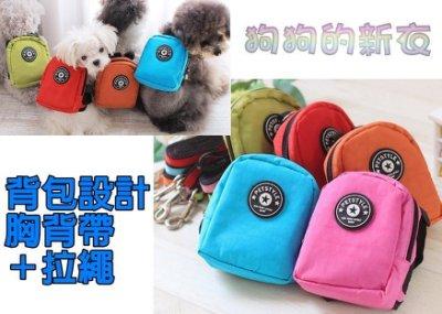 *狗狗的新衣*~(純色尼龍-寵物用背包+胸背帶設計+拉繩)~現貨:橙色/大號(適合腹圍:30~45公分)
