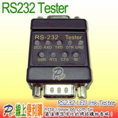 P6線上便利購 RS-232 LED link Tester RS232測試頭 隨插即用 RS232線材的專家ROHS