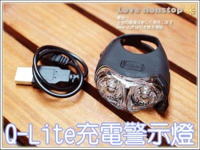 ☆樂樂購☆鐵馬星空☆【P01-068】Q-LITE-LED充電USB矽膠前燈/車燈/車尾燈/警示燈/手電筒