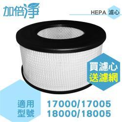 加倍淨HEPA濾心 適用 honeywell 空氣清淨機17000/17005/18000/18005 機型HEPA濾心 規格同20500