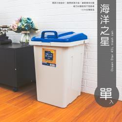 dayneeds  海洋之星-45L大容量垃圾桶(單入)