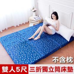 米夢家居-浮雲加厚12cm三折可拆洗獨立筒彈簧床墊-雙人5尺