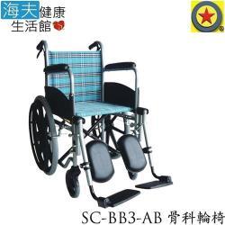 海夫 輪昇 可拆昇撥腳 骨科型 輪椅SC-BB3-1-AB