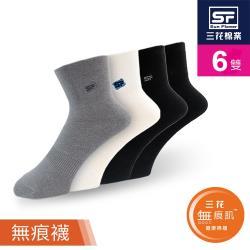 【Sun Flower三花】三花無痕肌1/2男女休閒襪.襪子(6雙組)