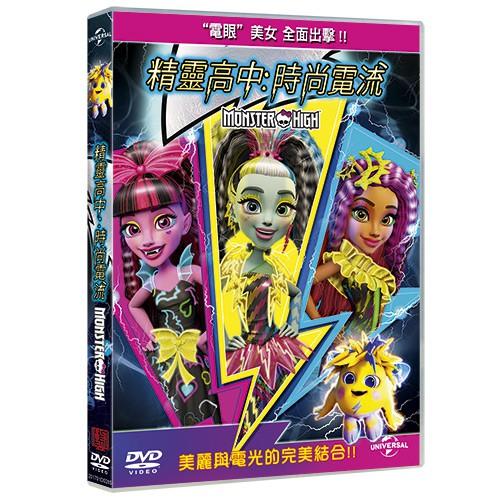 精靈高中:時尚電流 MONSTER HIGH: ELECTRIFIED (DVD)