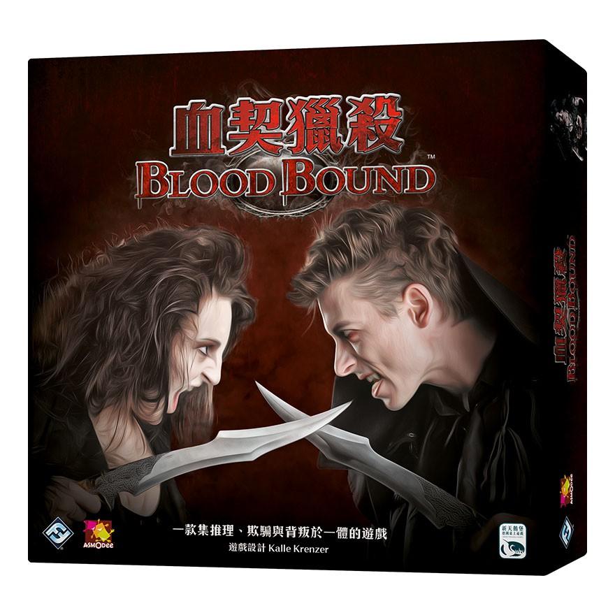 血契獵殺 Blood Bound 繁體中文版 桌遊 桌上遊戲【卡牌屋】
