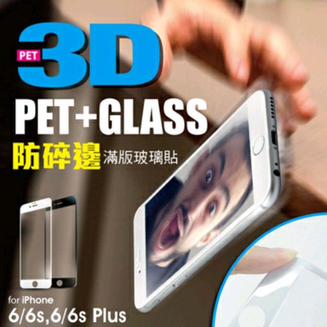 【買一送一】hoda iPhone 6/6s 4.7吋 3D防碎軟邊滿版9H鋼化玻璃保護貼
