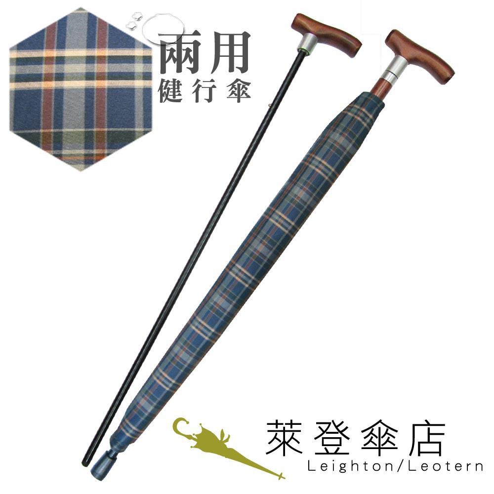 【萊登傘】雨傘 兩用健行傘 輔助 格紋布 長輩禮物 灰藍格紋