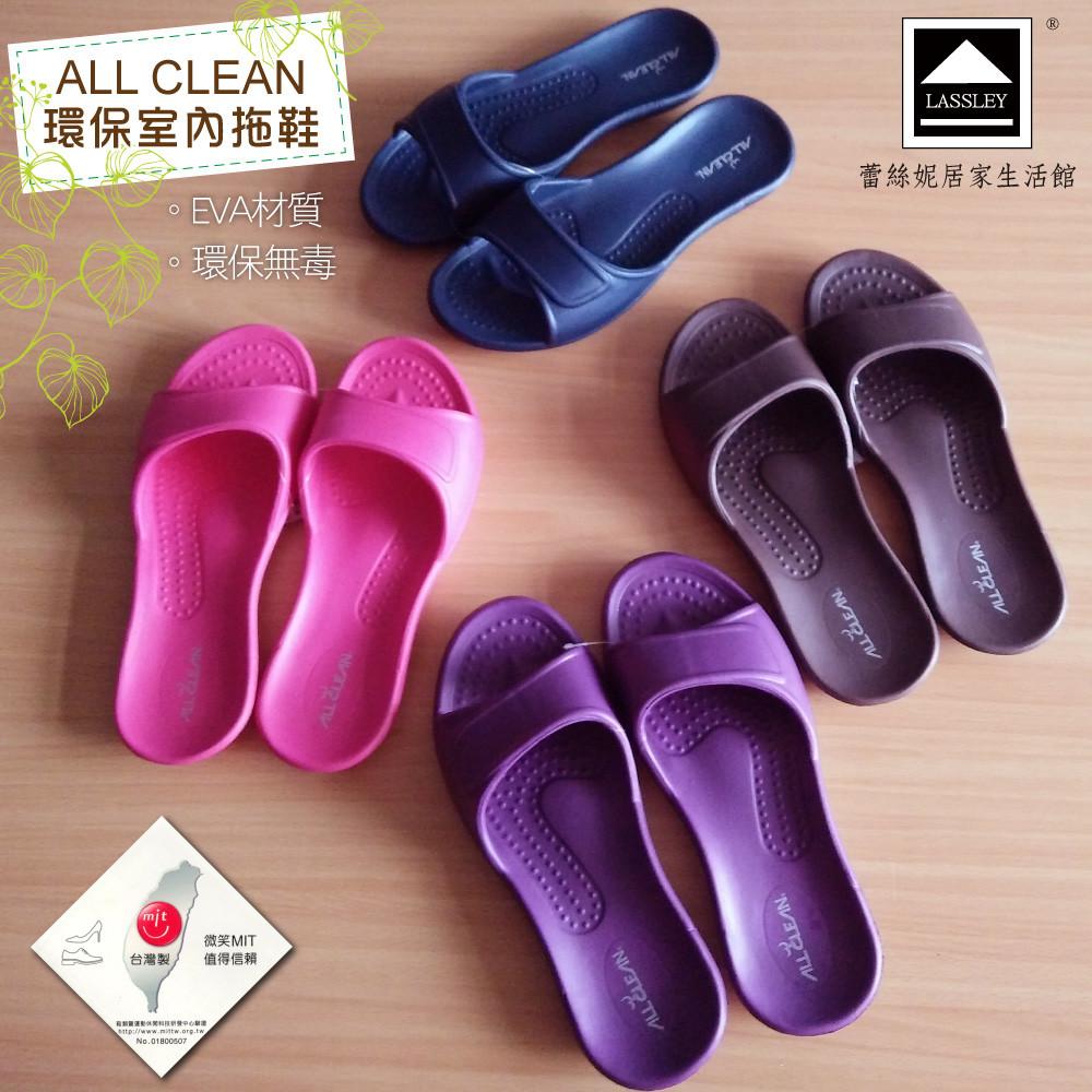 ~lassley蕾絲妮~ all clean環保室內拖鞋/沙灘鞋/浴室拖eva材質 台灣製造