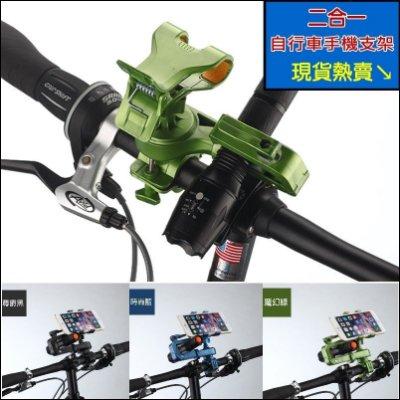 出清價 自行車支架(時尚藍)  手機支架 兩用支架 手機 手電筒 二合一雙用自行車支架 D0002