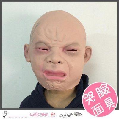 八號倉庫 乳膠搞怪哭臉嬰兒面具 萬聖節面具 整人玩具【2C212P437】