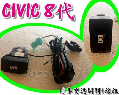 小亞車燈改裝╠全新 喜美8代 k12 CIVIC 8 CIVIC 8代 前置 雷達開關 含線組 一組450