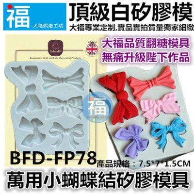 萬用小蝴蝶結[BFD-FP78] 翻糖矽膠模具參考糖花翻模巧克力模手工皂模食用色素筆惠爾通wilton色膏糖霜蛋白粉蛋糕