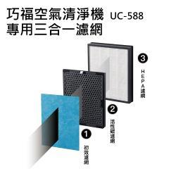 3入組↘巧福 抗敏智慧空氣清淨機 UC-588(原廠專用濾網)